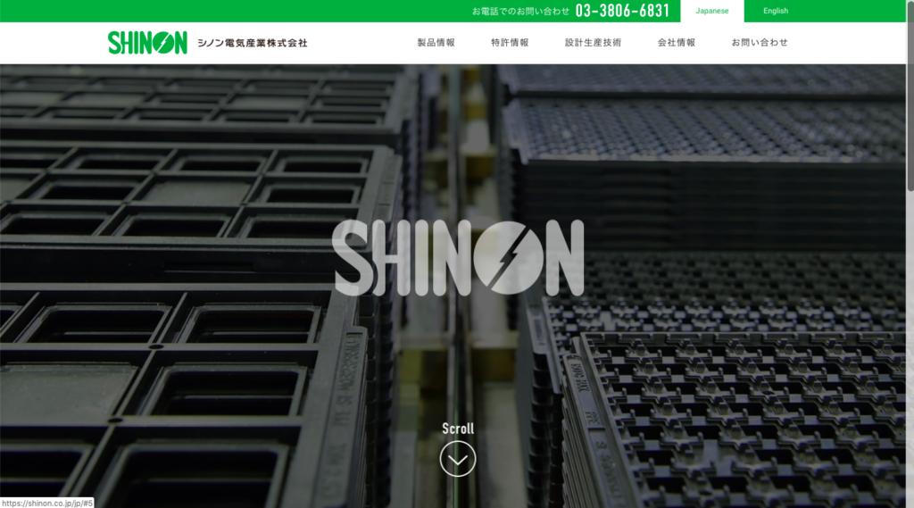 シノン電気株式会社