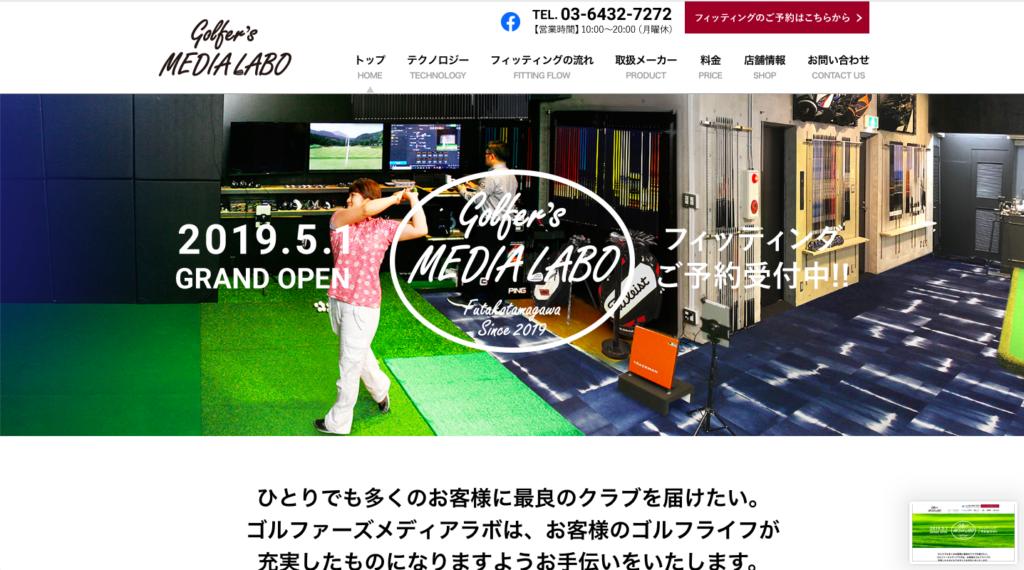 ゴルファーズメディアラボ