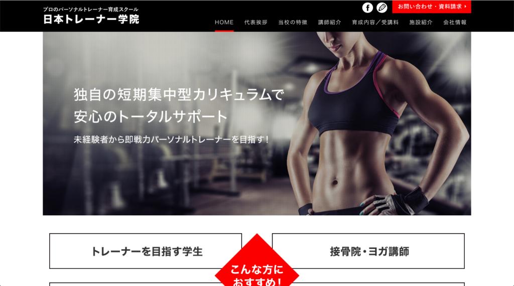日本トレーナー学院